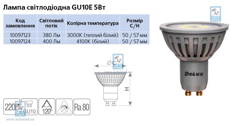 Лампа LED бытовая GU10 5W белый теплый DELUX 10097123