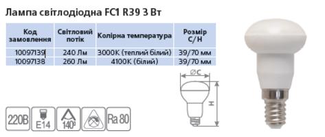 Лампа LED бытовая E14 FС1 R39 3W белый теплый DELUX 10097139