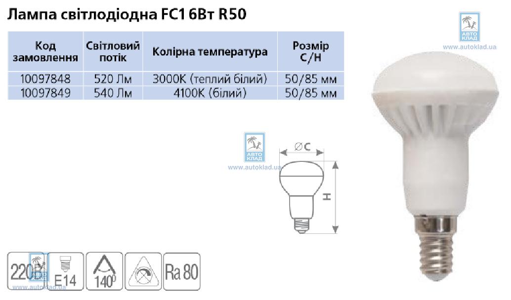 Лампа LED бытовая Е14 FС1 R50 6W белый DELUX 10097849