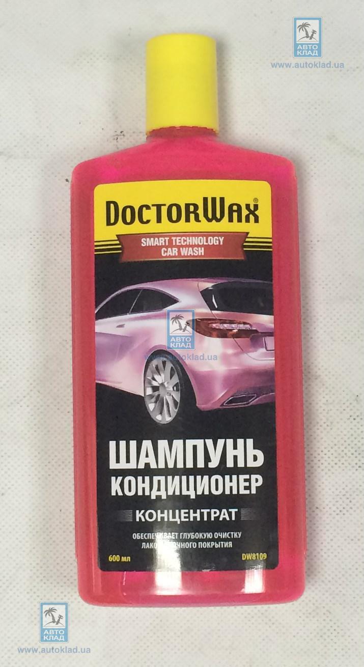 Автошампунь концентрат 600мл DOCTOR WAX DW8109