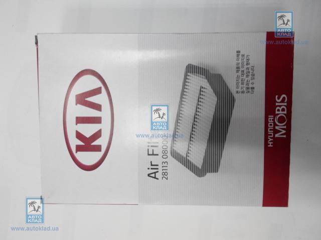 Фильтр воздушный HYUNDAI/KIA 2811308000
