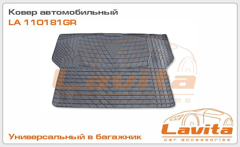 Коврик багажника универсальный LAVITA 110181GR