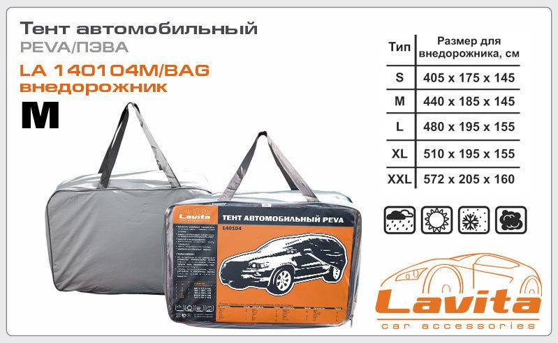 Тент автомобильный 485х178х120 LAVITA 140103LBAG