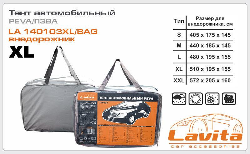 Тент автомобильный 535х178х120 LAVITA 140103XLBAG