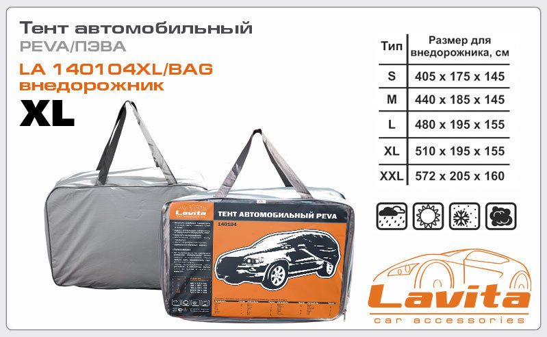 Тент автомобильный 510х195х155 LAVITA 140104XLBAG