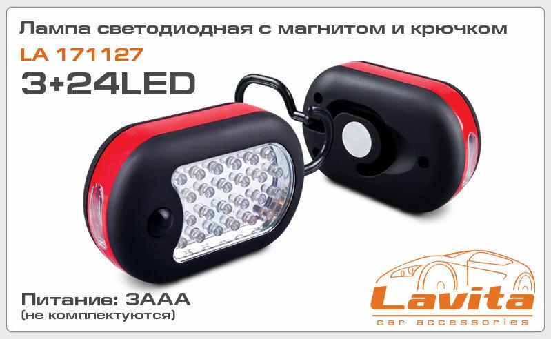 Фонарь-переноска LED LAVITA 171127