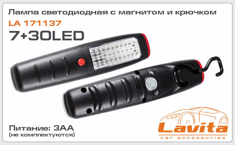 Фонарь-переноска LED LAVITA 171137