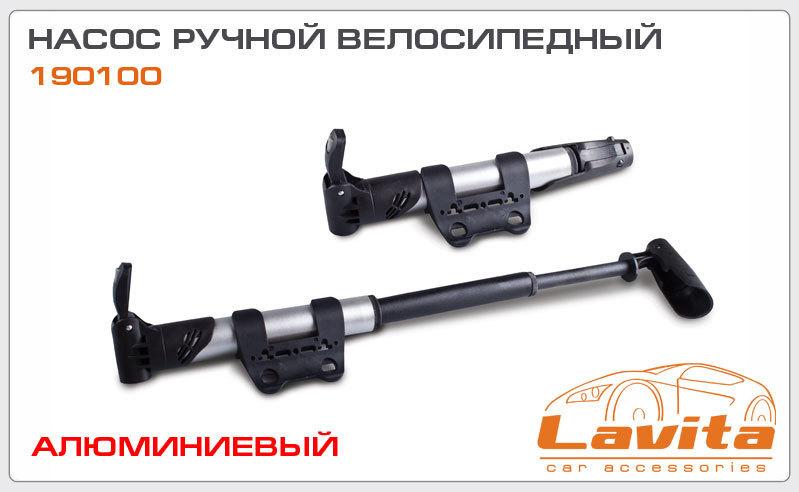 Насос мини велосипедный LAVITA 190100