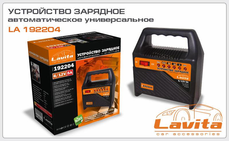 Зарядное устройство для АКБ LAVITA 192204