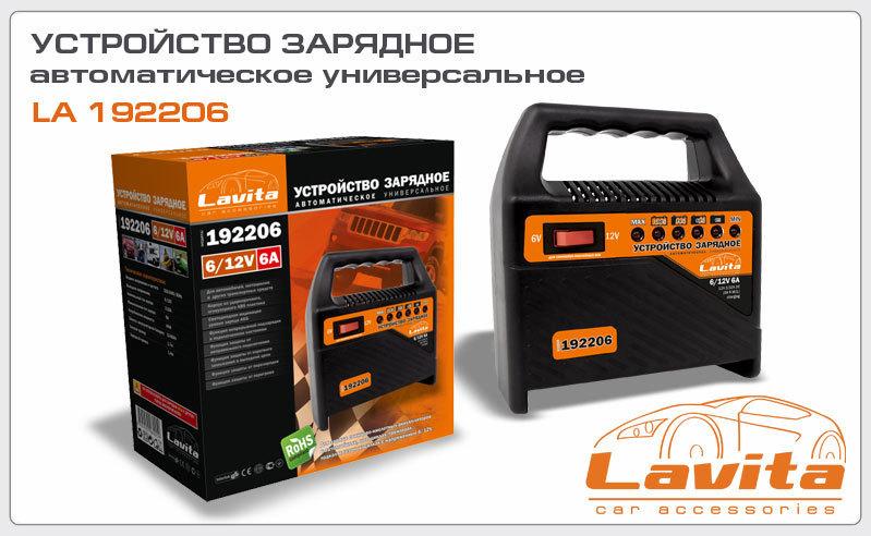 Зарядное устройство для АКБ LAVITA 192206
