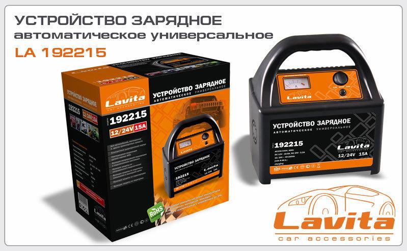 Зарядное устройство для АКБ LAVITA 192215