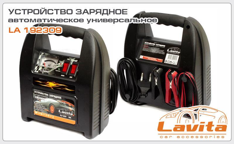 Зарядное устройство 6V-12V 9A LAVITA 192309