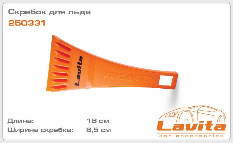 Скребок для очистки стекла LAVITA 250331