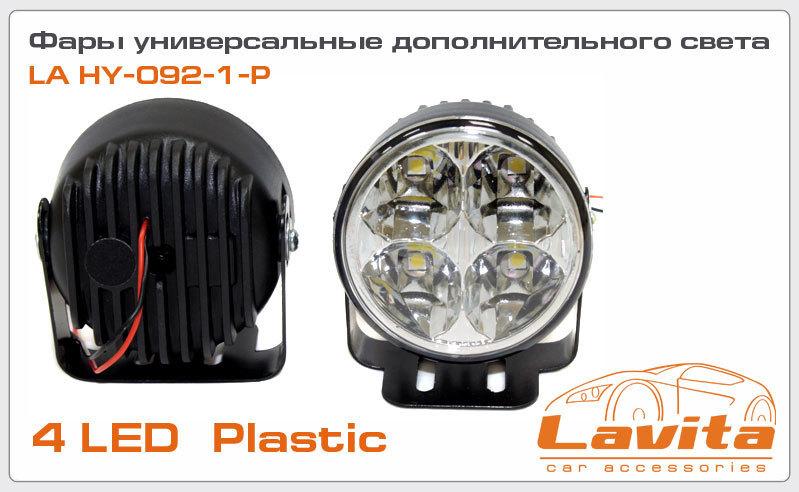 Дневные ходовые огни LED LAVITA HY0921P