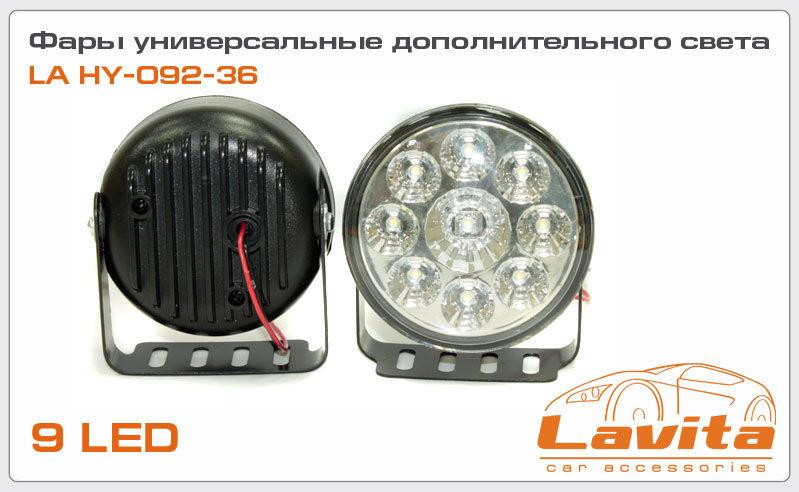 Дневные ходовые огни LED LAVITA HY09236