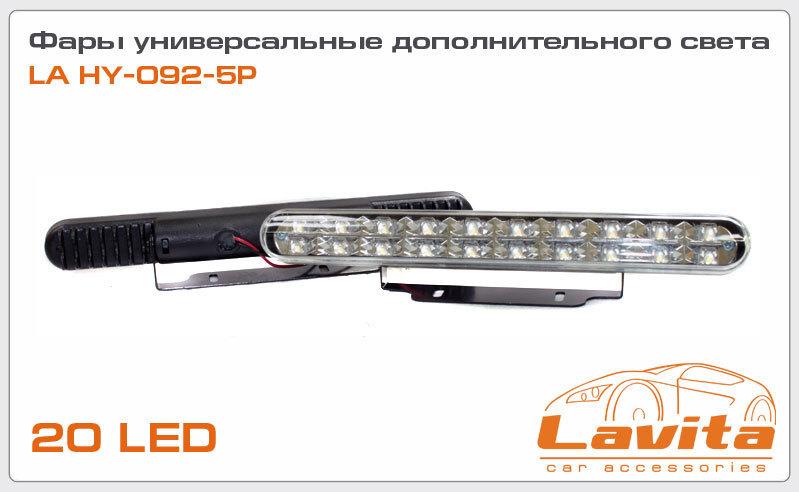 Дневные ходовые огни LED LAVITA HY0925P