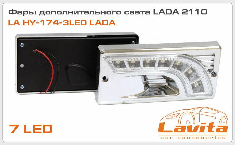 Дневные ходовые огни LED LAVITA HY1743LEDLADA