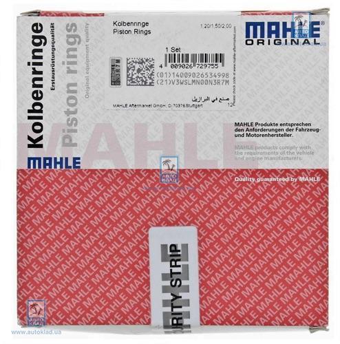 Кольца поршневые MAHLE 08312N0