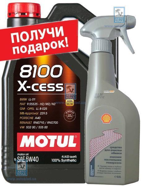 Масло моторное 5W-40 8100 X-Cess 4л MOTUL 368207