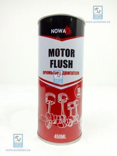 Промывка двигателя 10мин 450мл NOWAX NX44310