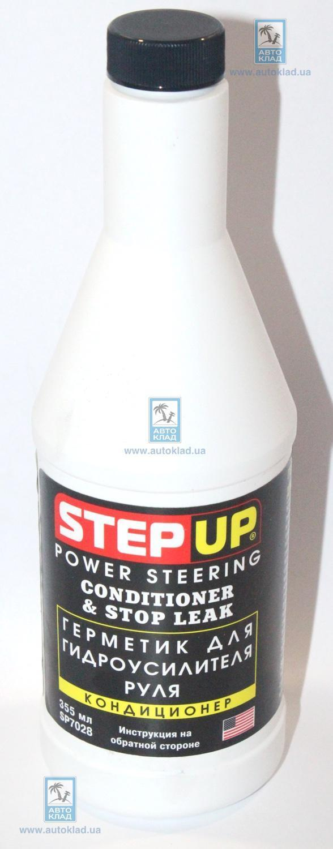 Присадка для гидроусилителя стоп течь 325мл STEP-UP SP7028