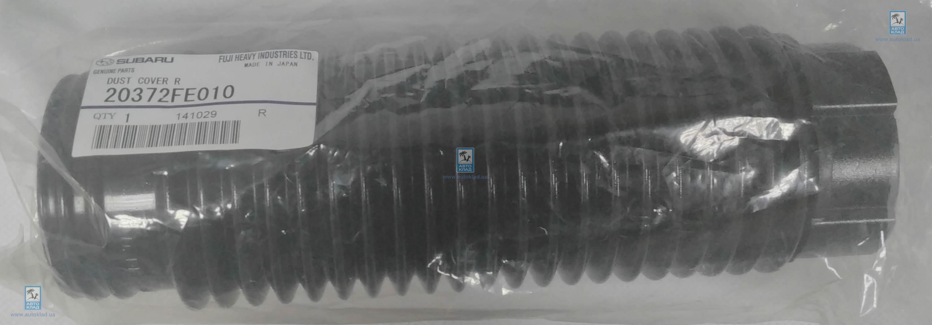 Пыльник амортизатора SUBARU 20372FE010