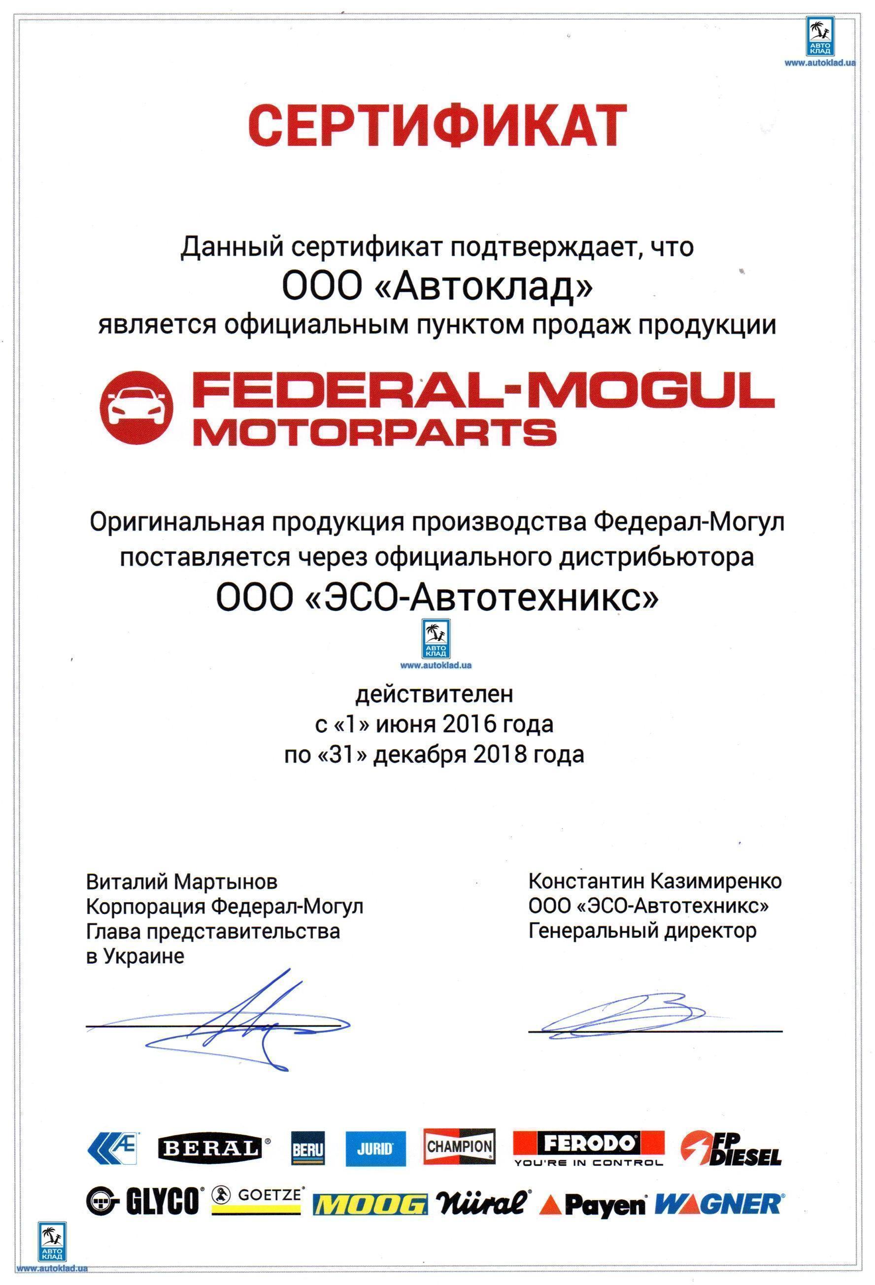 Подшипник ступицы комплект MOOG FIWB11524
