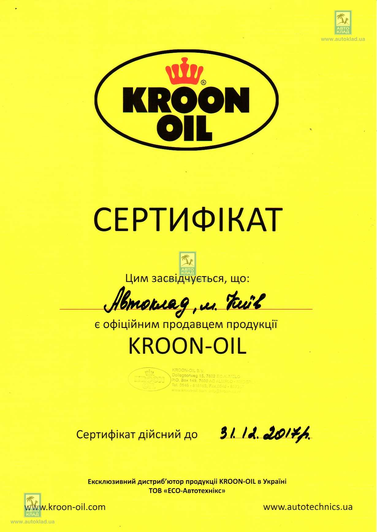 Масло компрессорное Compressol H100 1л KROON OIL 33479